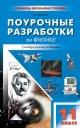 Физика 11 кл. Поурочные разработки  к учебнику Мякишева, Косьянова